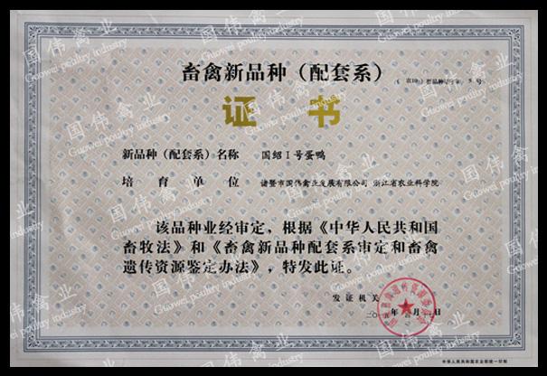 国绍I号新品种证书