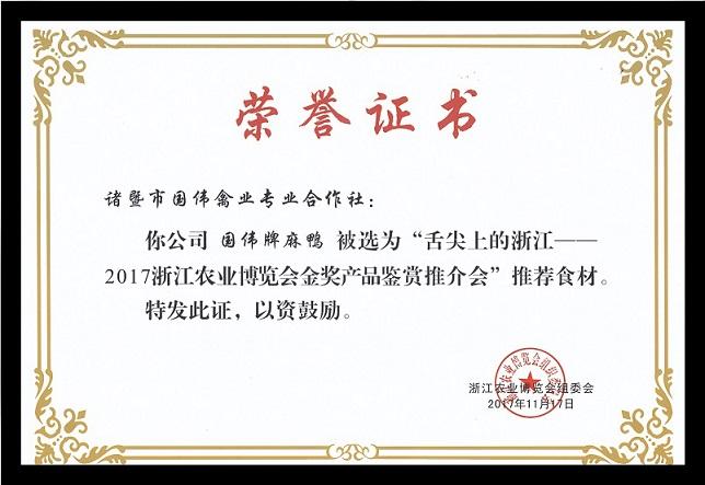 2017浙江农博会推荐食材