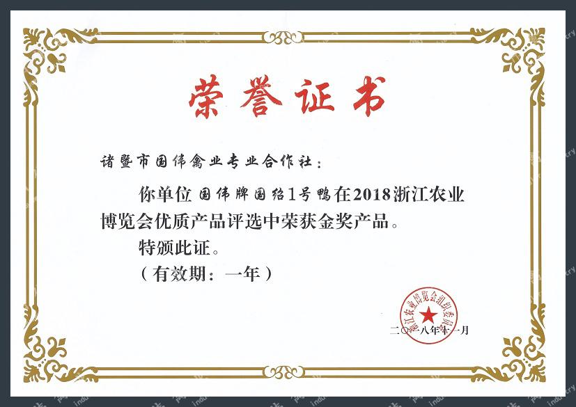 2018浙江农博会优质产品金奖